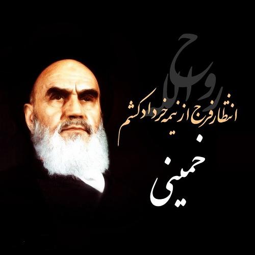 عکس در مورد رحلت امام خمینی