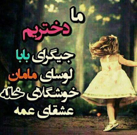 عکس پروفایل دخترانه زیبا و شیک ما دختریم جیگرای بابا