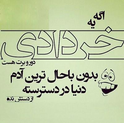عکس پروفایل خرداد ماهی ها
