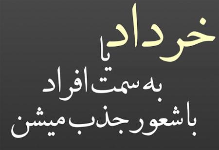 عکس نوشته ماه خرداد