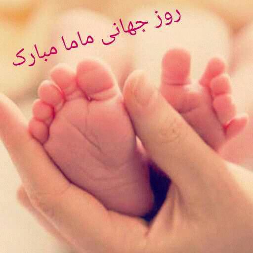 عکس نوشته روز جهانی ماما مبارک