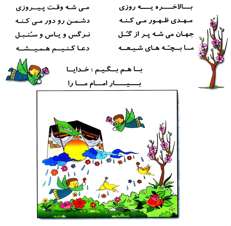 شعر کودکانه در مورد نیمه شعبان , شعر کودکانه در مورد تولد امام زمان , دانلود شعر کودکانه مذهبی