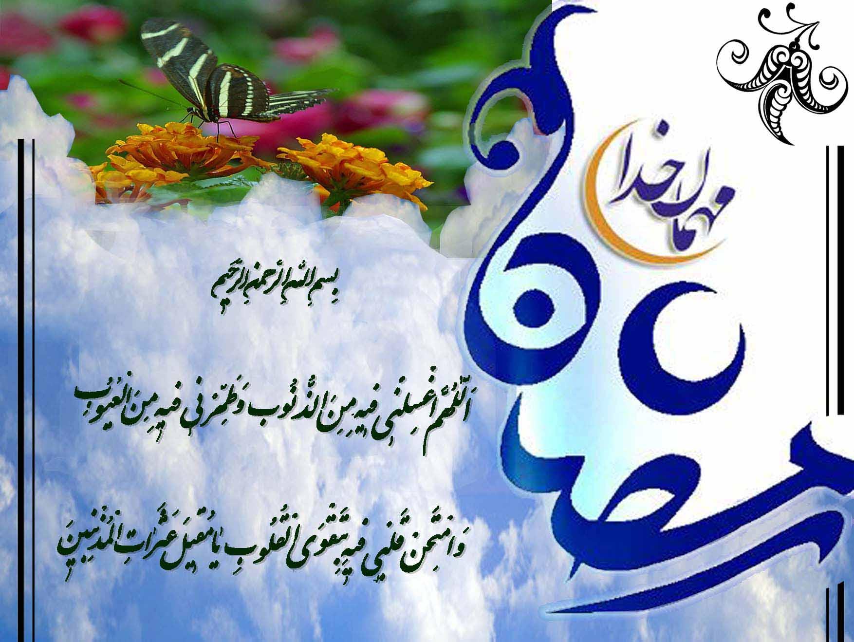 عکس دعای ماه رمضان