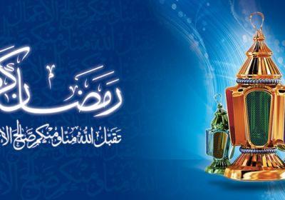 پیام قبولی طاعات و عبادات ماه رمضان