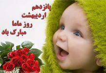 متن ادبی تبریک روز ماما