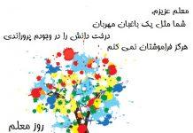 شعر روز معلم کودکانه و زیبا
