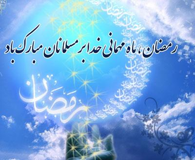 متن پیام تبریک ماه مبارک رمضان