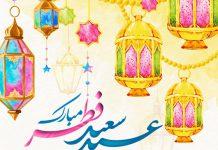 عکس نوشته تبریک عید فطر برای واتساپ