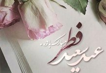 پیامک تبریک عید سعید فطر