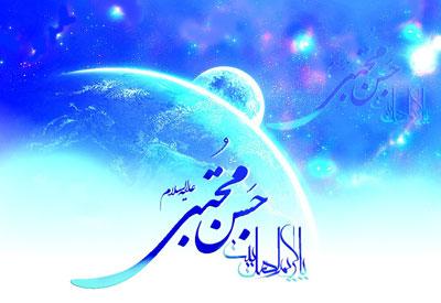 پیام تبریک میلاد امام حسن مجتبی