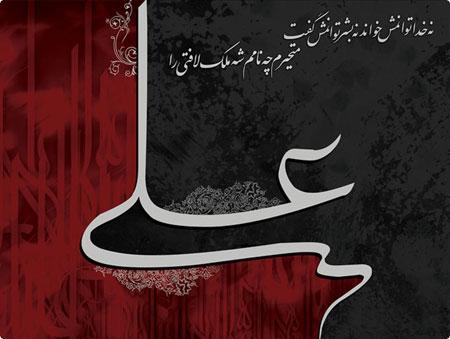 imam-Ali-martyrdom-7.jpg
