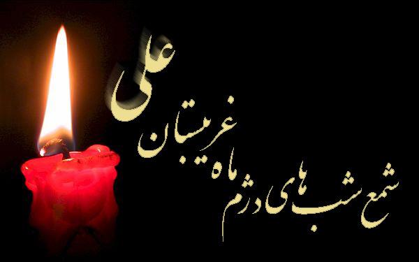 عکس نوشته برای شهادت امام علی