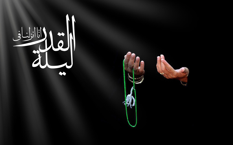 عکس نوشته لیله القدر