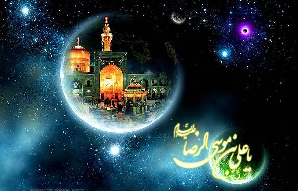 پیامک تبریک تولد امام رضا و دهه کرامت