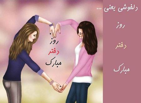 عکس پروفایل روز دختران