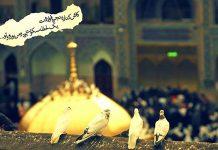 عکس نوشته برای تولد امام رضا