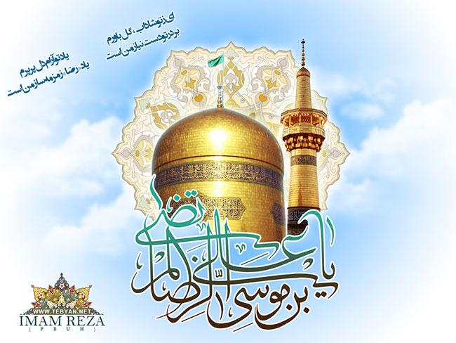 عکس نوشته امام رضا برای پروفایل , عکس پروفایل مذهبی