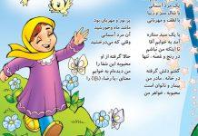 اشعار کودکانه تبریک ولادت امام رضا