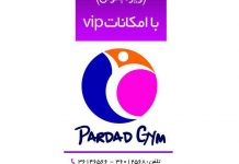 باشگاه ورزشی و بدنسازی ویژه بانوان در مشهد