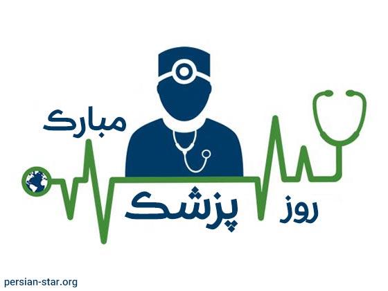 متن ادبی در مورد تبریک روز پزشک