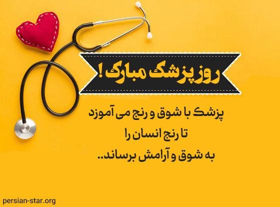 متن و پیام های تبریک روز پزشک