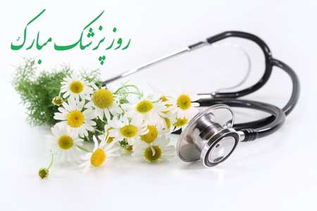 عکس نوشته تبریک روز پزشک , روز پزشک مبارک