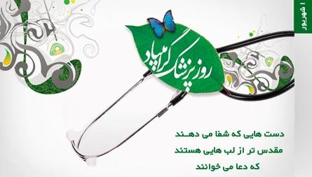 روز پزشک مبارک , متن تبریک روز پزشک