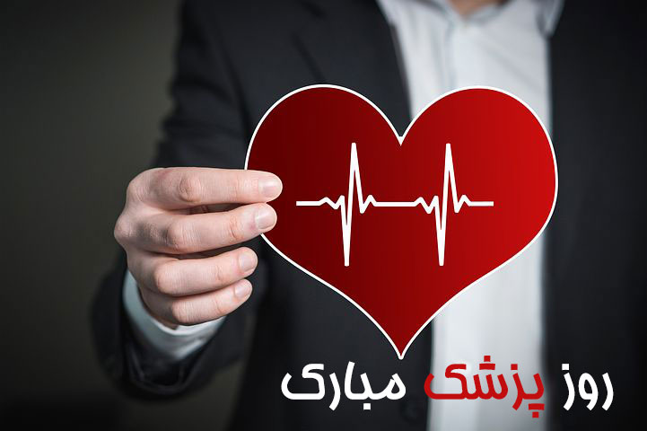 کارت پستال روز پزشک , متن ادبی و زیبا برای تبریک روز پزشک