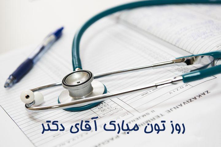عکس نوشته و عکس پروفایل روز پزشک