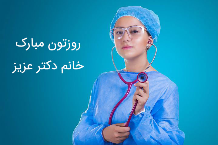 عکس و متن تبریک روز پزشک