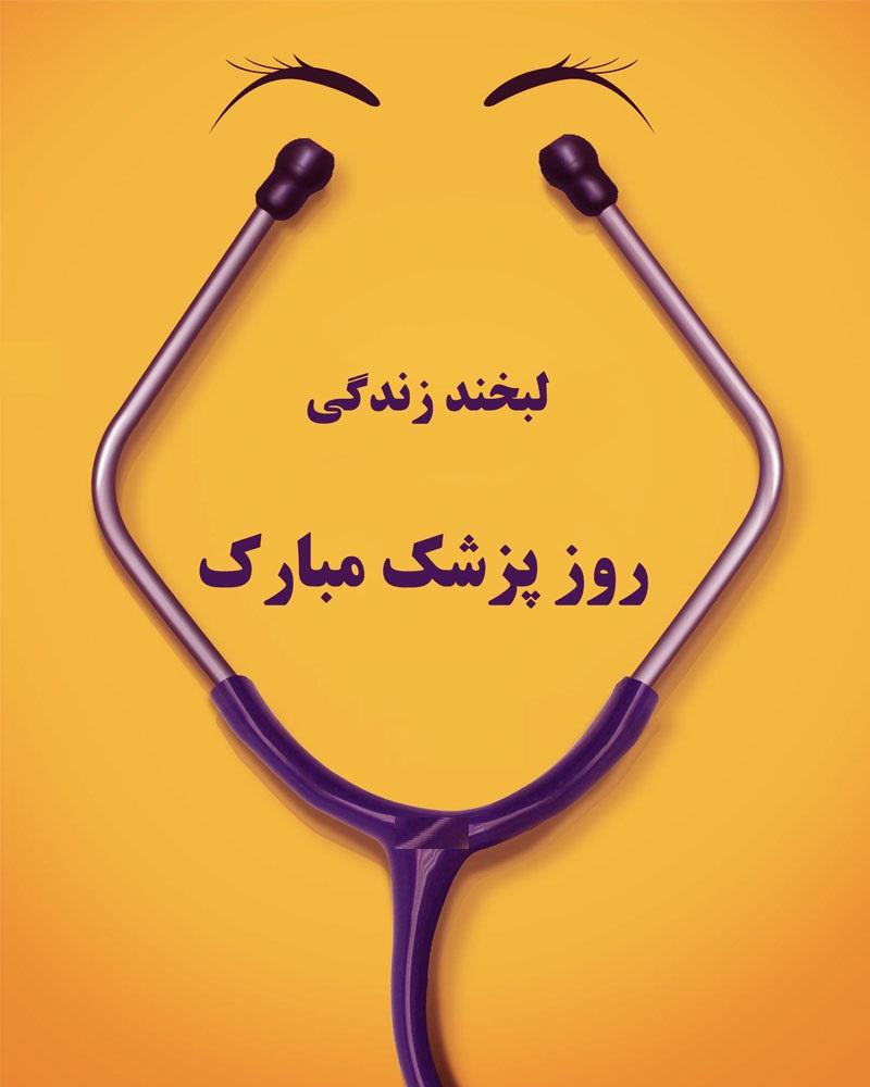 کارت پستال روز جهانی پزشک