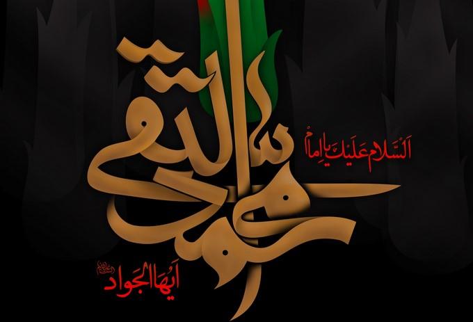 شعر و دوبیتی های شهادت امام محمد تقی جواد الائمه (ع)