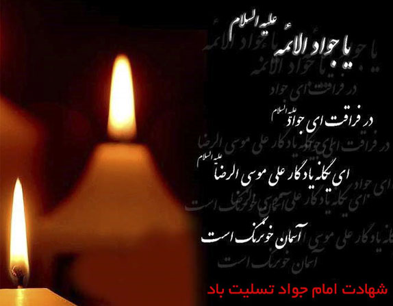 عکس متن شهادت امام جواد (ع)