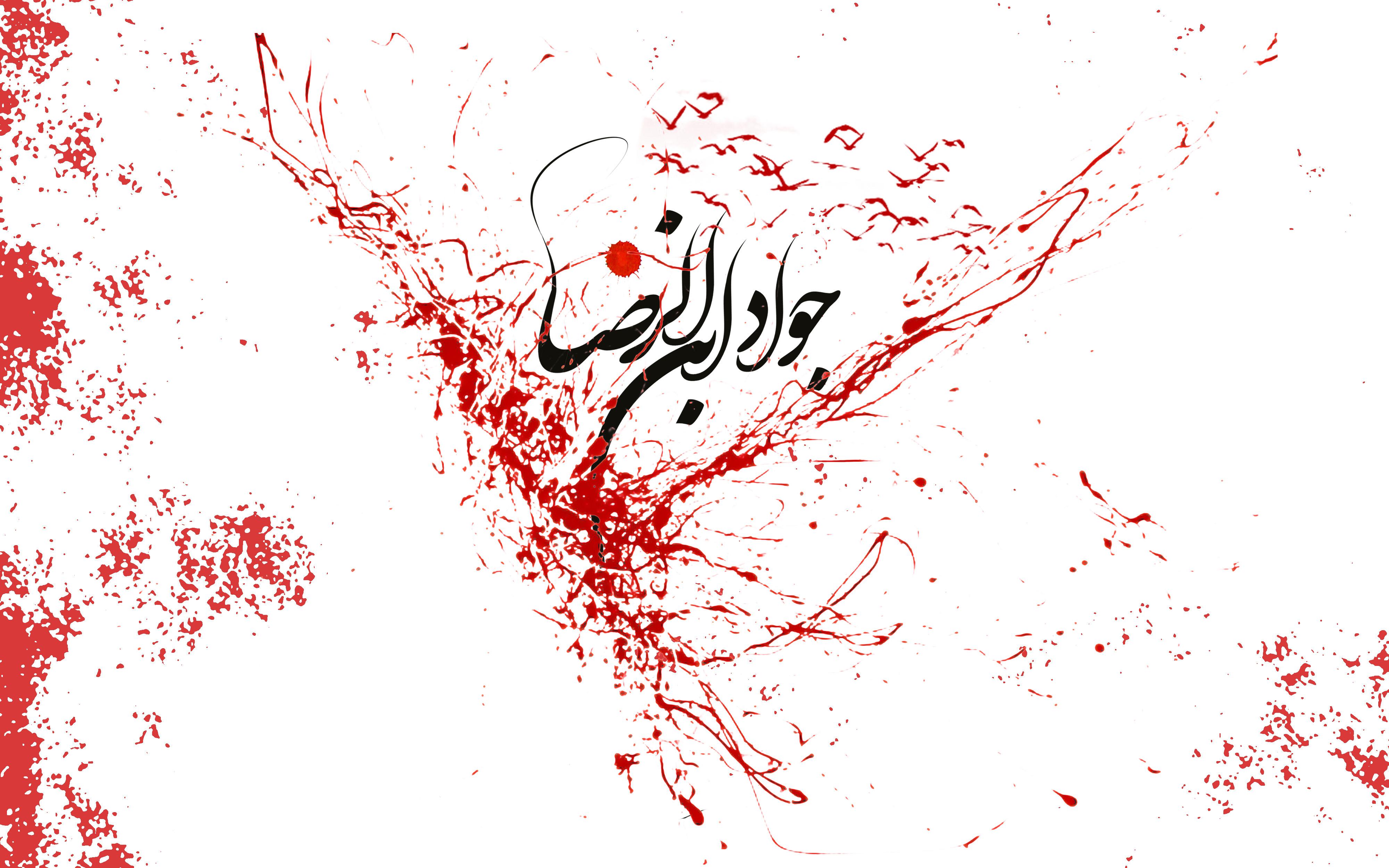 عکس پروفایل شهادت امام جواد , تصاویر شهادت امام جواد