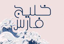 10 اردیبهشت روز ملی خلیج فارس مبارک