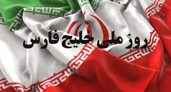 عکس پروفایل پرچم ایران با نوشته روز ملی خلیج فارس