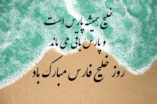 عکس نوشته روز خلیج فارس مبارک باد