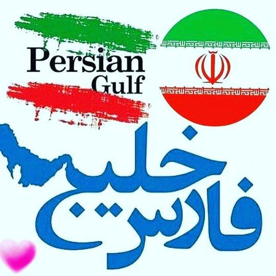 عکس نوشته تبریک روز ملی خلیج فارس