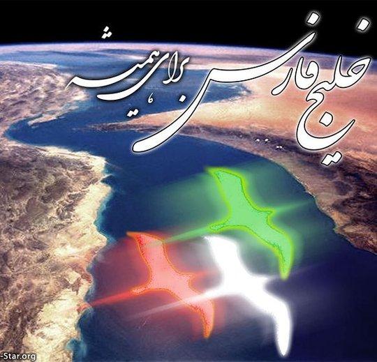 عکس برای روز ملی خلیج فارس