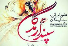 عکس پروفایل سپندارمذگان روز عشق ایرانی
