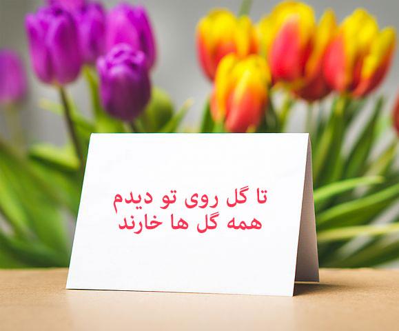 عکس نوشته گل با متن عاشقانه
