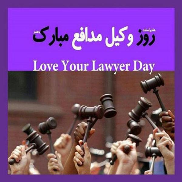 اس ام اس و عکس نوشته تبریک روز وکیل