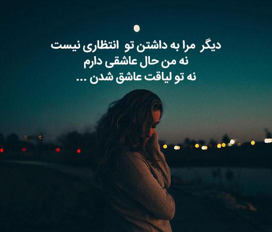 عکس نوشته غمگین و دلشکسته دخترانه