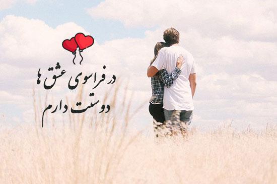 عکس نوشته رمانتیک و عاشقانه برای پروفایل