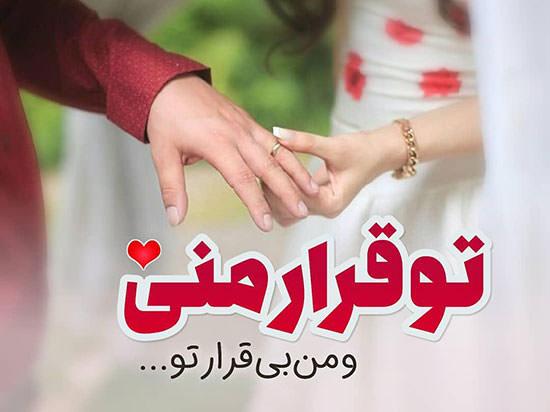 عکس نوشته عاشقانه جدید برای پروفایل