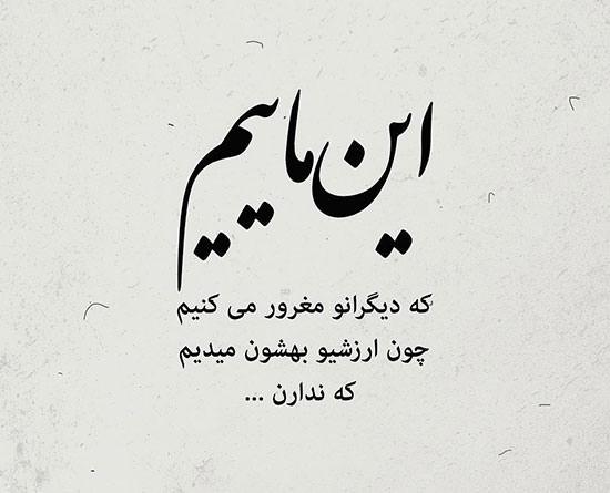 عکس نوشته غمگین و فاز سنگین