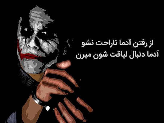 عکس پروفایل جالب و خفن با متن تیکه دار