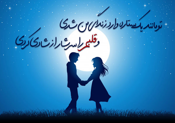 شعر بلند عاشقانه شاد