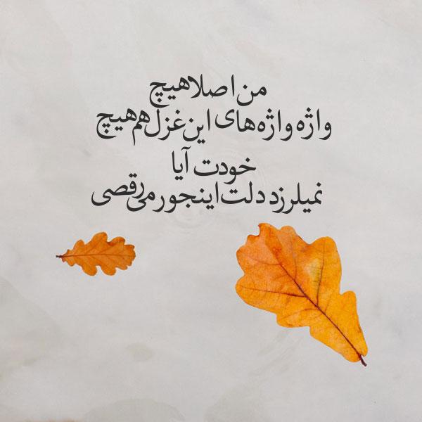 شعر بلند عاشقانه غمگین