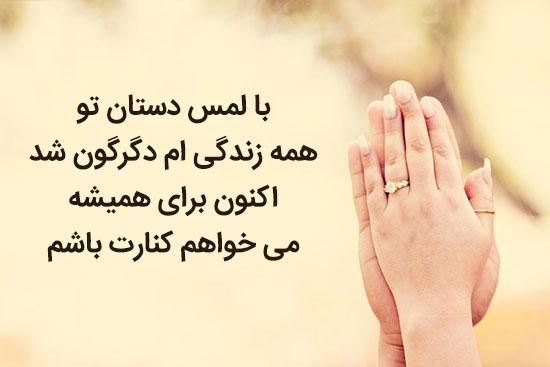 شعر عاشقانه زیبا برای همسر